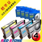 RED STONE for EPSON T0631.T0632.T0633.T0634墨水匣(四色一組)優惠組