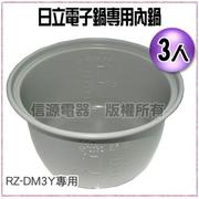 3人份【日立電子鍋內鍋】RZ-DM3Y-1 適合RZ-DM3Y/RZ-DT3YT/RZ-AT3