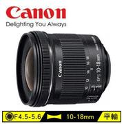 CANON EF-S 10-18mm f/4.5-5.6 IS STM((平輸))