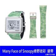 EPSON Smart Canvas –Many Face of Snoopy綠野迷彩  錶帶