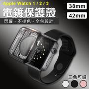 【38/42mm 三色可選】Apple Watch Series Nike+ 1 2 3 電鍍 TPU 保護殼 保護套