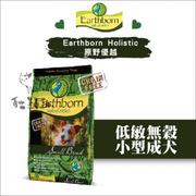 :貓點點寵舖: Earthborn holistice原野優越〔小型成犬,5磅〕750元