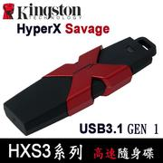 HyperX Savage USB3.1  高速隨身碟 kingston