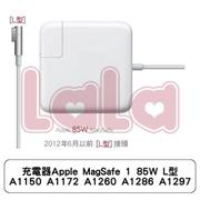 充電器Apple MagSafe 1 85W L型 A1150 A1172 A1260 A1286 A1297