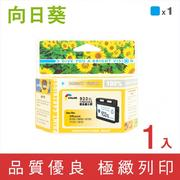 【Sunflower 向日葵】藍色高容量環保墨水匣(for HP NO.933XL CN054AA)