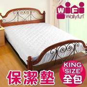 WallyFun 保潔墊 - KING SIZE雙人床(全包款)6尺X7尺