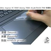 【Ezstick】DELL Inspiron 15 Gaming 7566 P65F 用 TOUCH PAD 抗刮保護貼