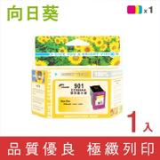 【Sunflower 向日葵】彩色環保墨水匣(for HP NO.901 CC656AA)