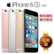 福利品 Apple iPhone 6S 64GB 智慧型手機