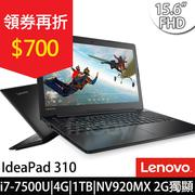 【領券再折 Lenovo 聯想】IdeaPad 310  15IKB 80TV00RGTW i7-7500U 效能筆電