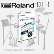 【非凡樂器】Roland / DT-1 / V-Drums Tutor電子鼓教練軟體 / Mac與Windows作業系統皆支援