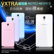 VXTRA 超完美SAMSUNG Galaxy  NOTE3 Neo/ N7505清透0.5mm隱形保護套