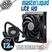 PC PARTY Cooler Master MasterLiquid Lite 120 CPU水冷散熱器AM4