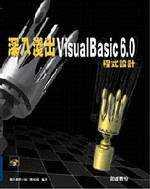 深入淺出VISUAL BASIC 6程式設計