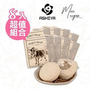 【Miss.Sugar】Ashiya 日本皇室御用乳清滋養皂(8入)