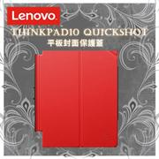 【Lenovo】ThinkPad 10吋  Quickshot 平板封面保護蓋