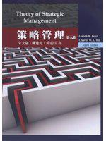 策略管理(Hill/ Theory of Strategic Management 9/e)