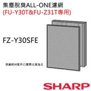 【夏普SHARP】all-in-one過濾網(FU-Z31T&FU-Y30T)FZ-Y30SFE