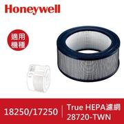 【美國Honeywell】True HEPA濾芯(28720)