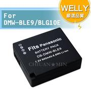 全民3C WELLY Panasonic For DMW-BLE9/DMW-BLG10E共用 高容量防爆相機鋰電池