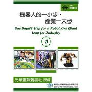 電子書 One Small Step for a Robot, One Giant Leap for Industry 3機器人的一小步,產業一大步 3