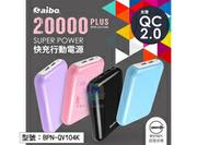 【尋寶趣】aibo QV104K 20000 Plus QC2.0快充 10400mAh 行動電源 BPN-QV104K