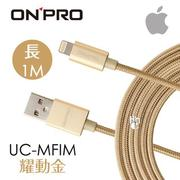 ONPRO UC-MFIM Lightning / Apple MFI認證傳輸線 (金) 1M長 100CM 原廠保固