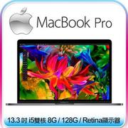 【Apple】MacBook Pro 13.3吋/i5雙核2.3GHz/8G/128G 筆電(MPXR2TA/A) 銀色