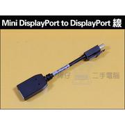 HP大廠 蘋果用 Mini DisplayPort to DisplayPort ( MDP to DP )