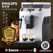 【飛利浦 PHILIPS】Saeco Lirika Plus 全自動義式咖啡機(RI9841)