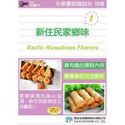 電子書 Exotic Hometown Flavors 1 新住民家鄉味 1