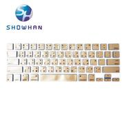 【SHOWHAN】Apple MacBook Pro Touch Bar 13吋中文注音鍵盤膜 金色