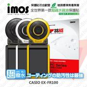 【愛瘋潮】CASIO EX-FR100 iMOS 3SAS 防指紋 疏油疏水 螢幕保護貼