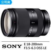 【SONY】E 18-200mm F3.5-6.3 OSS LE 高倍望遠鏡頭(公司貨)