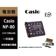 CASIO NP-80 NP-82  鋰電池  R100 JE10 JE10 MR1 一年保固 NP80 NP82