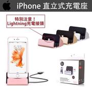 Apple iPhone Lightning DOCK 充電座 可立式 iPhone7、iPhone7 Plus、iPhone6、6S Plus、iPhone5、5S、SE iPhone8