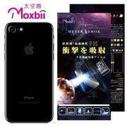 【Moxbii 太空盾】Apple iPhone 7 Plus 9H 背面保護貼(非滿版)