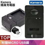 for Panasonic DMW-BCC12/CGA-S005 智慧型充電器(Micro USB 輸入充電)