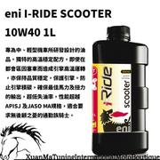 免運費 滿五瓶每瓶115元 Agip eni I-RIDE SCOOTER 10W40 1L 機車 合成 機油 4T
