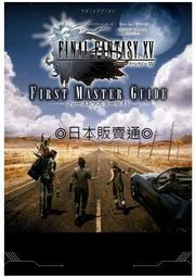 ◎日本販賣通◎(預購)太空戰士15 FINAL FANTASY XV FIRST MASTER GUIDE