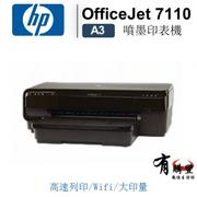 【HP】HP Officejet 7110 A3 Printer 多功能噴墨印表機(Officejet 7110)