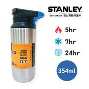 【美國Stanley】SwitchBack登山真空保溫杯354ml(不鏽鋼原色)