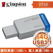 Kingston 金士頓 DataTraveler 50 USB3.1 64G 隨身碟 (DT50/64GB)
