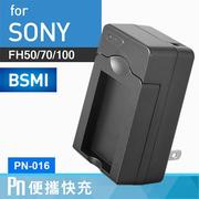 Kamera 電池充電器 for Sony NP-FH50 FH60 NP-FH70 NP-FH100 (PN-016)