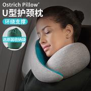[淘寶網] Ostrich Pillow go鴕鳥枕旅行記憶棉U型枕頭飛機睡眠靠枕護頸椎枕