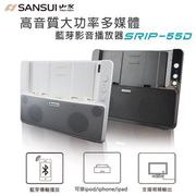 SANSUI山水 iPad/iPhone/iPod藍牙影音播放器 SRIP-55D