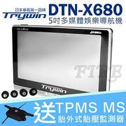 Trywin Trywin DTN-X680 5吋多媒體娛樂導航機+TPMS MS胎壓監測器 .