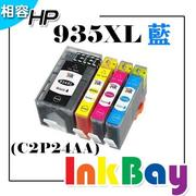 HP No.935XL / C2P24AA 藍色相容墨水匣 【適用】OfficeJetPro 6230 /6830 OfficeJet 6815 / 6820