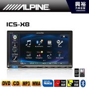 【ALPINE】ICS-X8 單片DVD/IPOD/IPHONE/AUX/USB/APP/藍芽主機