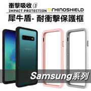 奇膜包膜  犀牛盾 三星 S8 / S8 Plus / S7 / S6 / Note5 / HTC 10 CRASH 邊框 防衝擊 耐摔